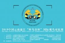 """2019盈江""""犀鸟谷杯""""国际观鸟对抗赛"""
