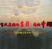 《今天是你的生日,我的中国》