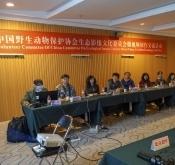 中国野生动物保护协会生态影像文化委员会北