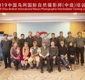 中国鸟网国际自然摄影师中级培训班圆满结束
