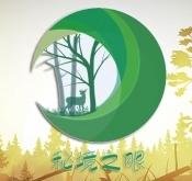 生态委与央视《秘境之眼》合作项目继续征稿