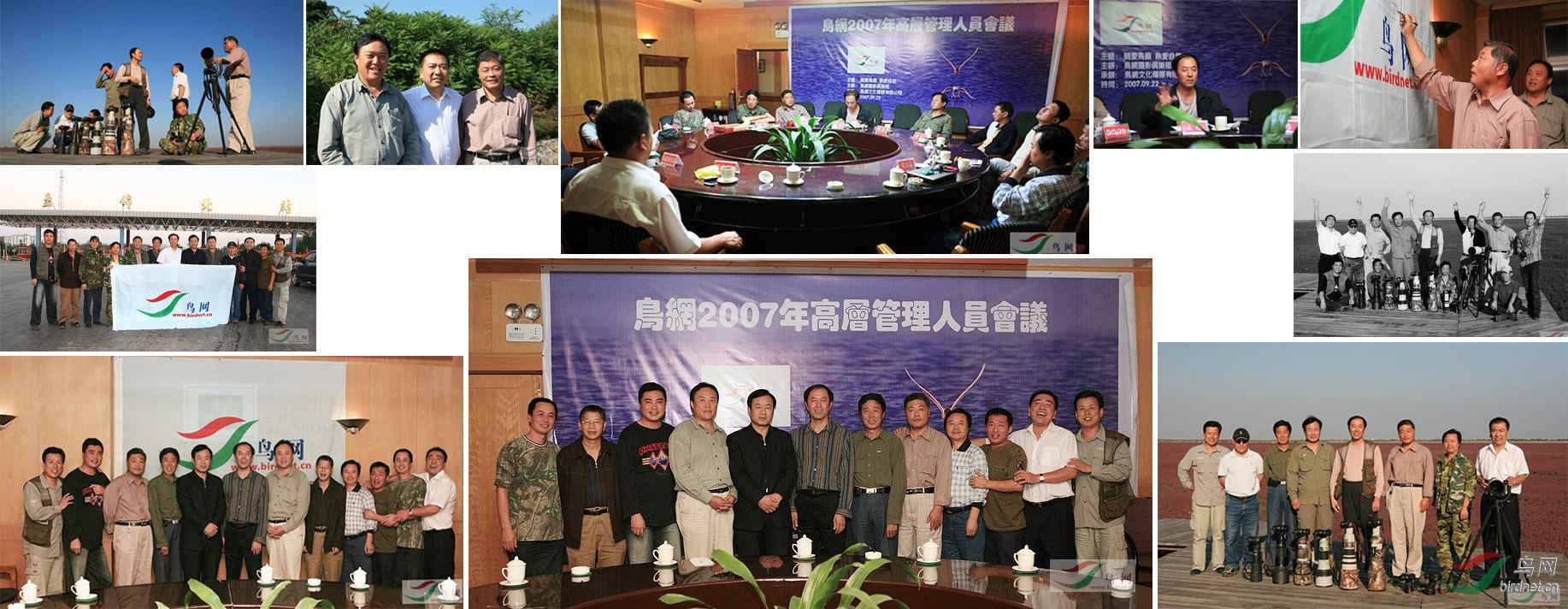 2007年鸟网高层管理人员会议暨首届年会-.jpg