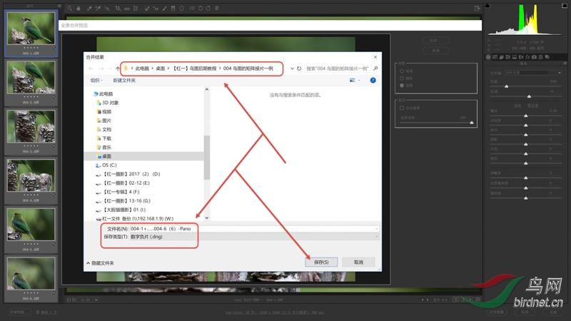 004-6 在弹出的保存对话框中选择路径、命名,点【保存】.jpg