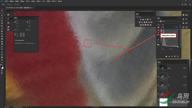 06 删除图层1和阈值图层,添加可调整图层【曲线】,点击中间的灰场吸管,用吸管点击取.jpg