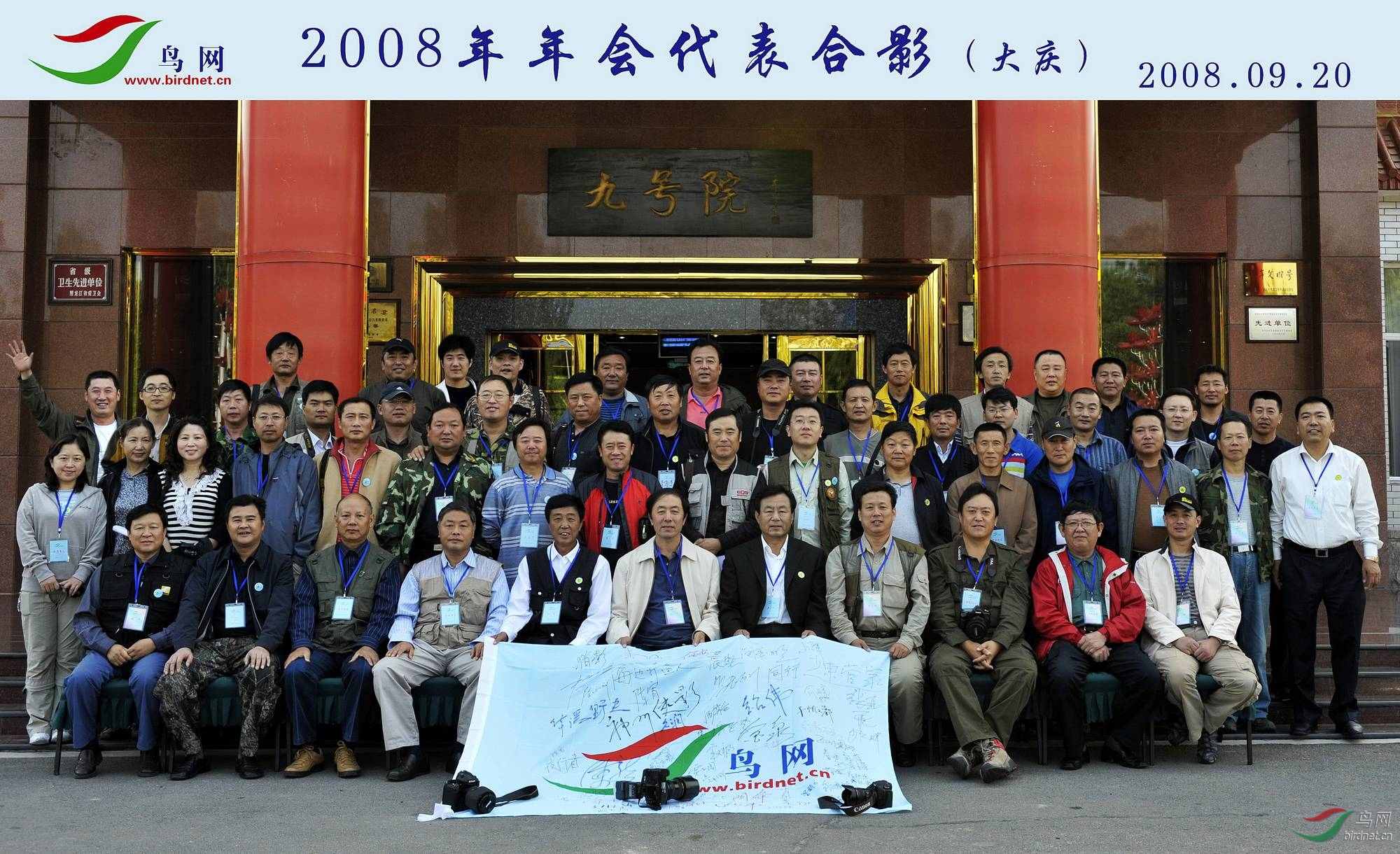 01-2008鸟网年会合影 (1).jpg