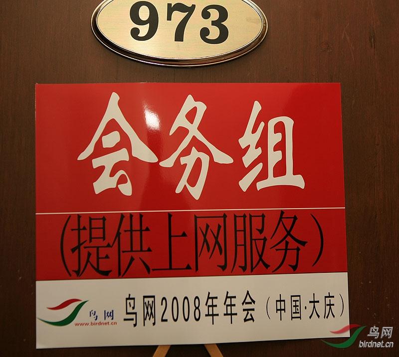 02-会务组工作 (4).jpg