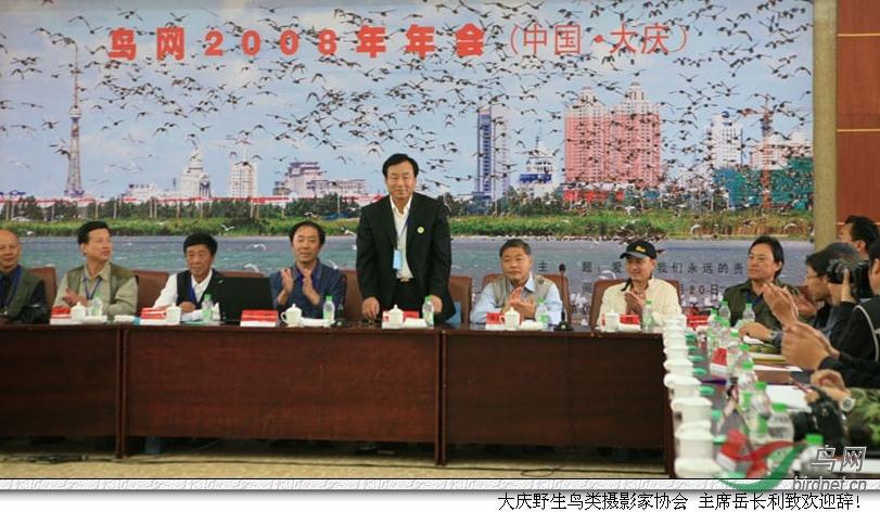 01 2008鸟网年会 (2).jpg