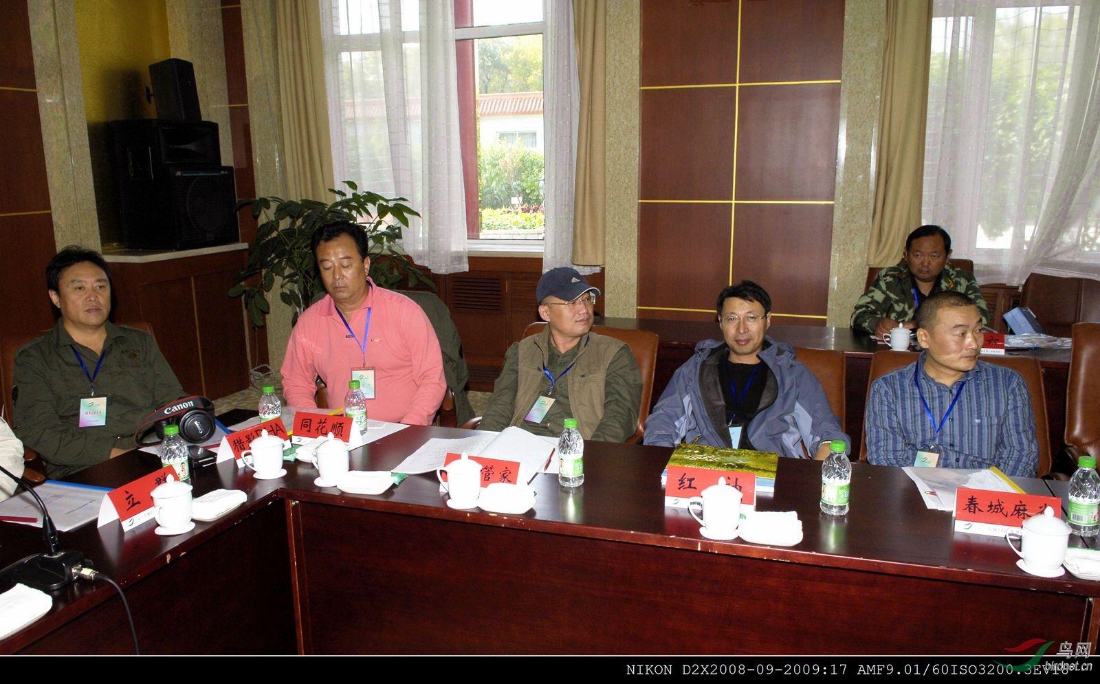 01 2008鸟网年会 (15).jpg