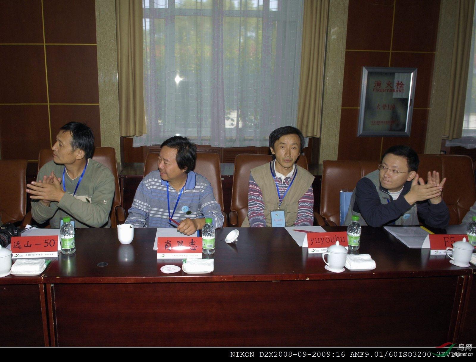01 2008鸟网年会 (18).jpg