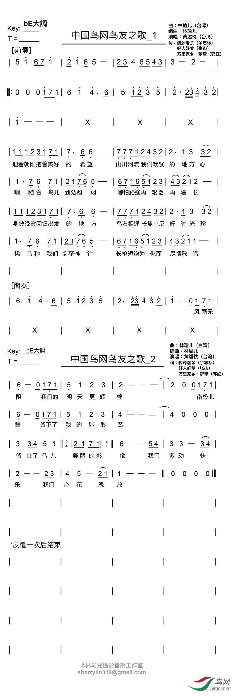 《中国鸟网鸟友之歌》歌词.jpg