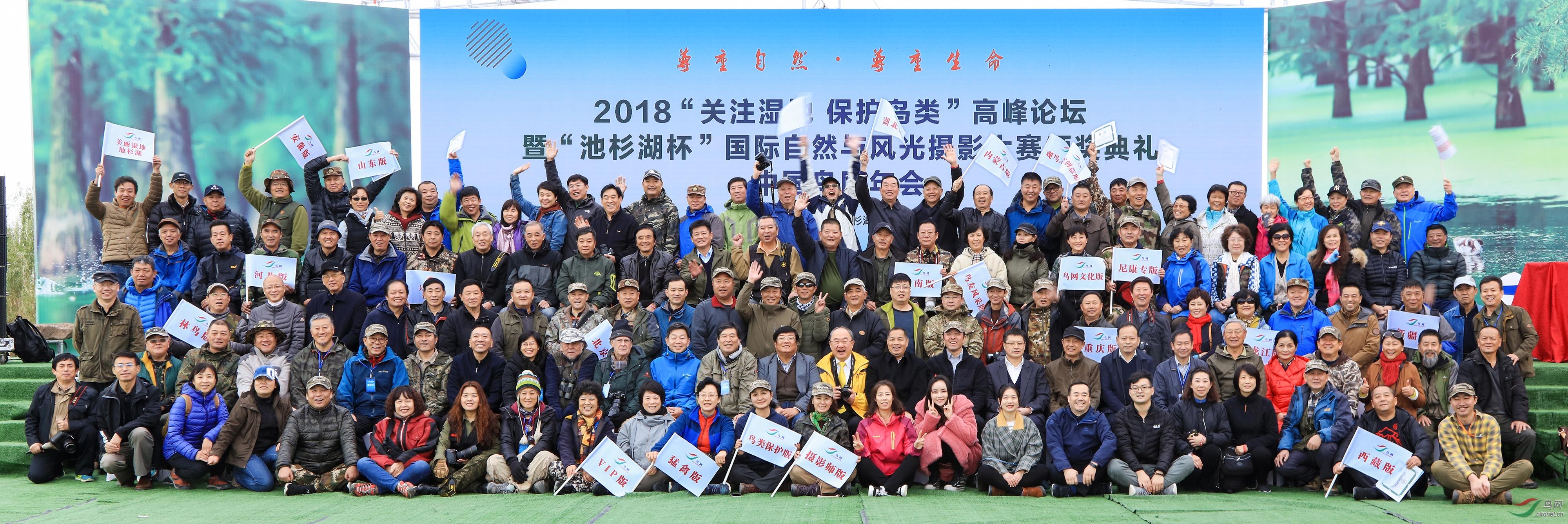 鸟网年会合影-20181117-小图.jpg