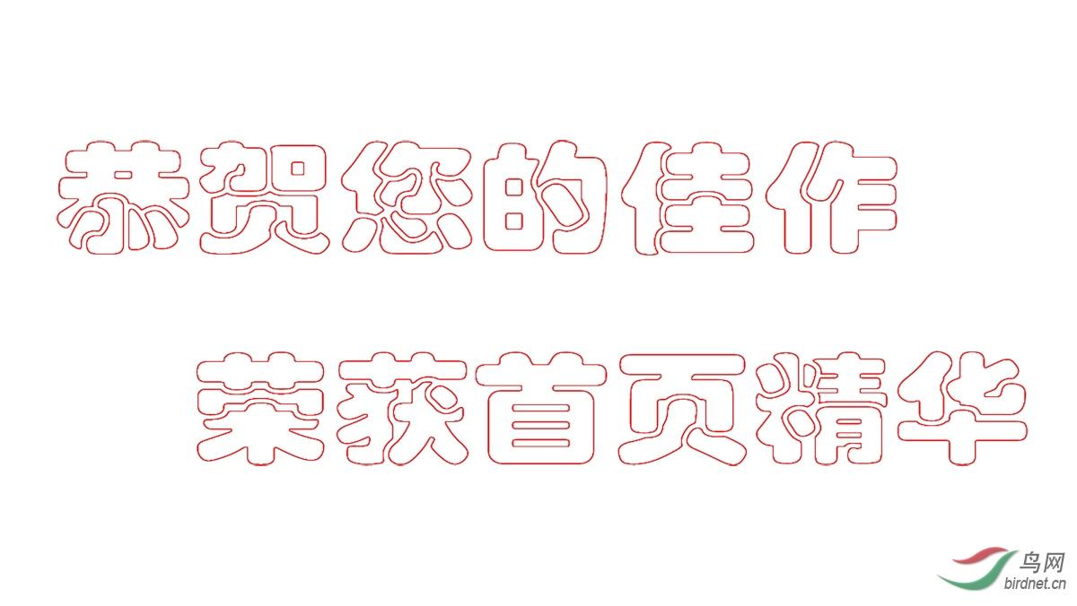 恭贺词03.jpg