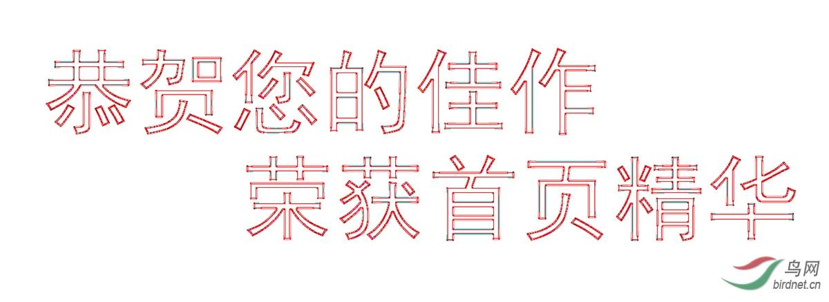 恭贺词09.jpg