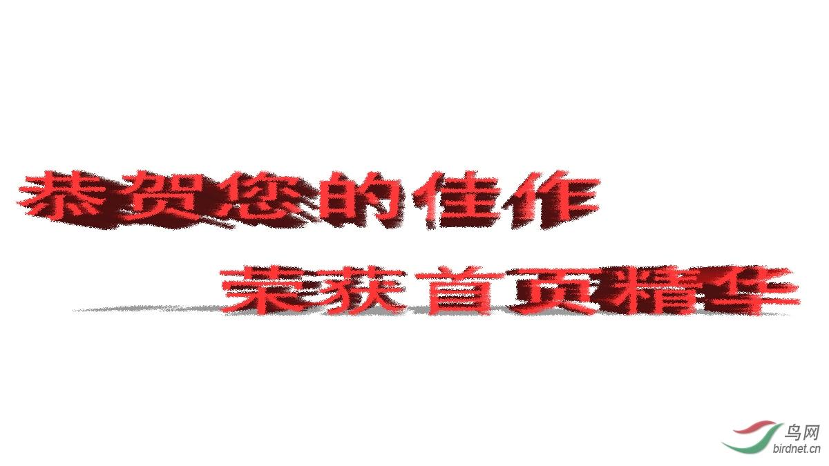 恭贺词01.jpg