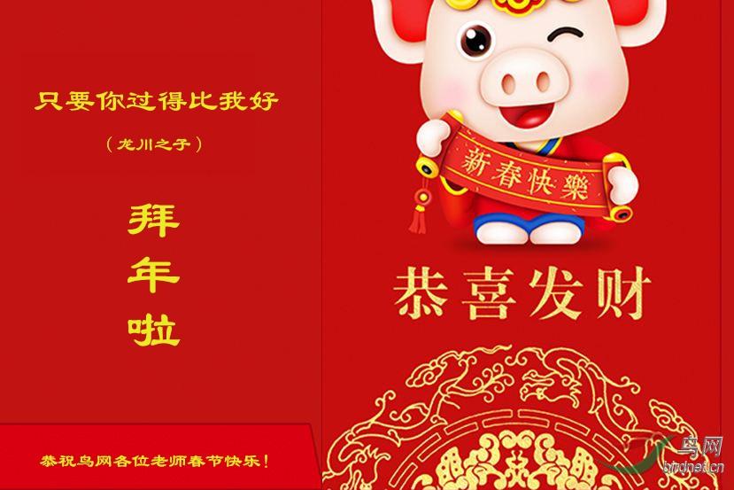 春节快乐1.jpg