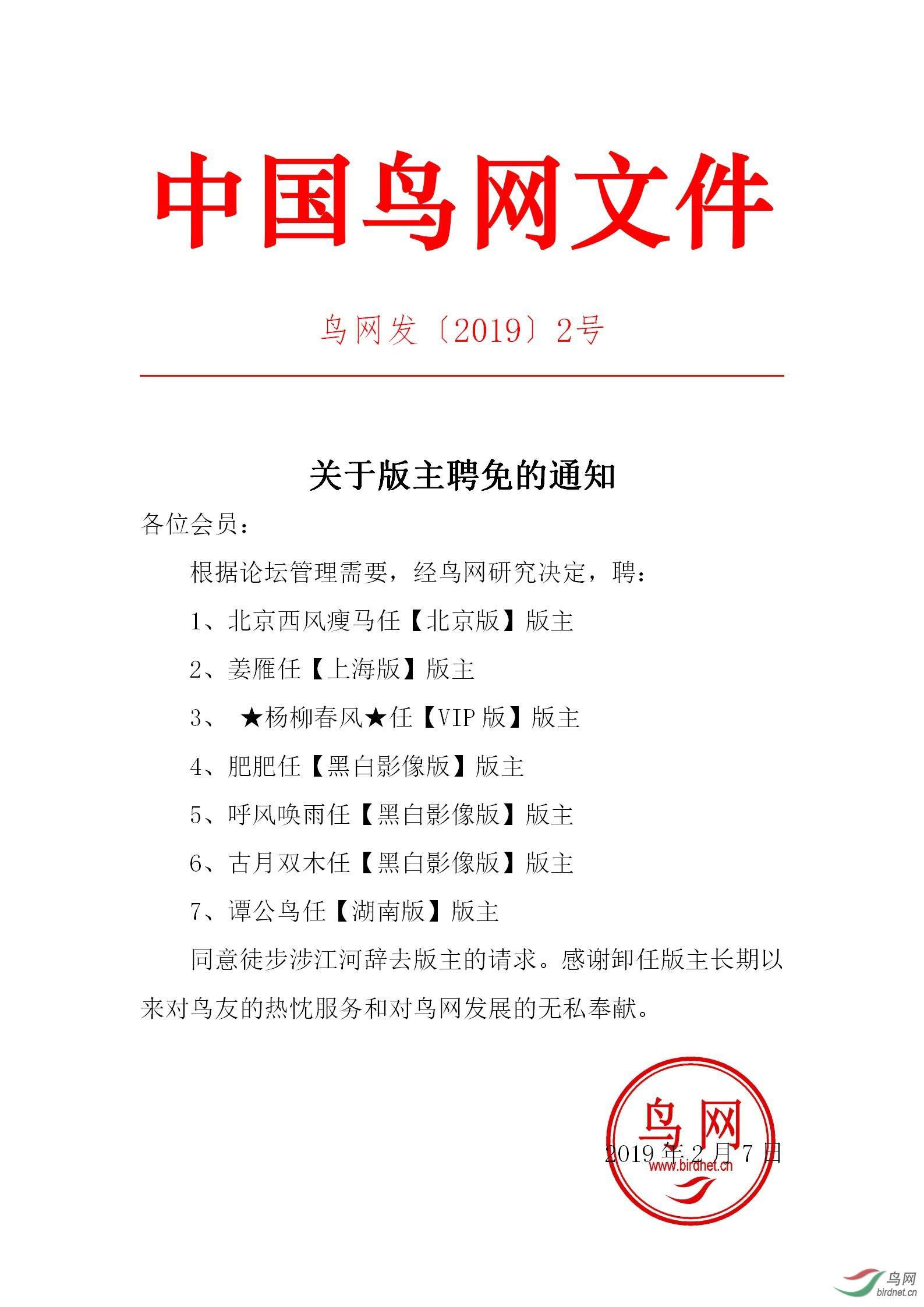 中国野生动物保护协会生态影像文化委员会红头文件(1)_01.jpg