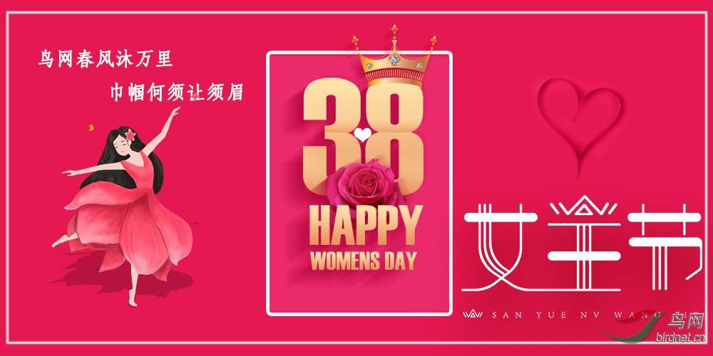 38妇女节.jpg