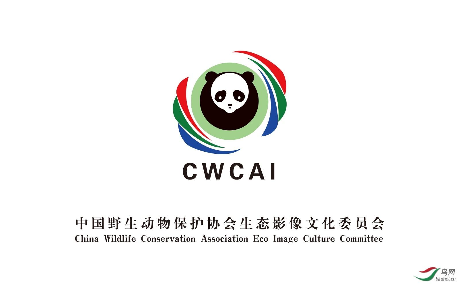 2018年11月10日,中国野生动物保护协会生态影像文化委员会成立大会在北京梅地亚中心成功举行。 成立大会由中国野生动物保护协会监事长张习文主持。会议首先由野生动物保护司副司长刘德望宣读了《国家林业和草原局野生动物保护司批复函》。协会副会长兼秘书长李青文对《生态影像文化委员会工作规则(草案)》作说明;协会副秘书长王晓婷提名生态影像委员会主任委员、副主任委员名单,提名秘书长人选,并作了说明;与会会员代表对《生态影像文化委员会工作规则(草案)》、生态影像委员会主任委员、副主任委员名单,秘书长提名人选进行表决,
