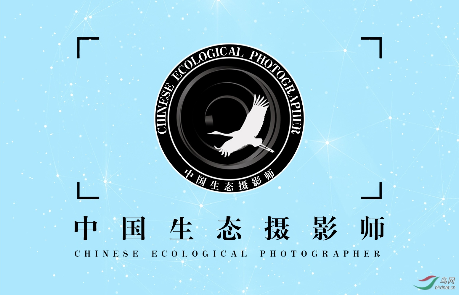 中国生态摄影师.jpg