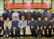 中国鸟网盘锦鸟友举办迎新年联谊会