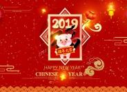 2019年新春祝辞