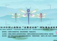 """2019中国云南保山""""高黎贡山杯"""" 国际昆虫摄影对抗赛活动方案"""