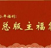 """鸟网小年夜""""总版主福袋""""开始发售!"""