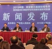 文科总版出席2019中国来安第三届国际观鸟节