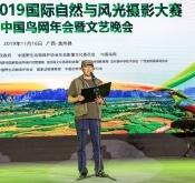 中国鸟网2019年年会在广西龙州县胜利召开—