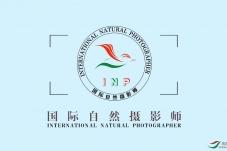 國際自然攝影師晉級辦法