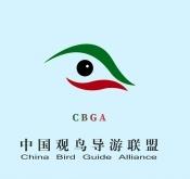 关于举办中国观鸟导游职业技能(怒江州)培