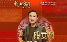 中央电视台《中国地名大会》 邀请文科总版