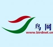 关于征集中国鸟种新纪录摄影作品的通知