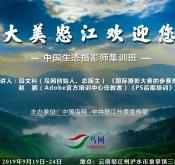 关于举办中国生态摄影师(云南怒江)集训班
