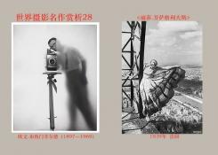 世界摄影名作赏析(28—30)