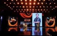 北京电视台专访段文科
