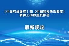 中国鸟类图库和哺乳动物图库上传说明