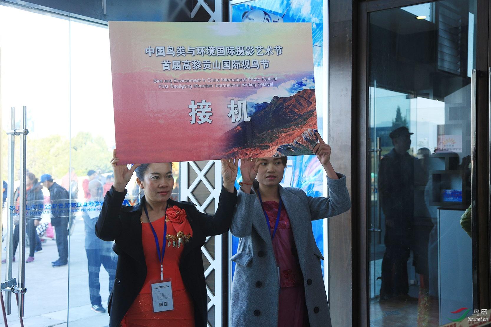 保山旅游发展委员会工作人员在机场接站 (2).jpg