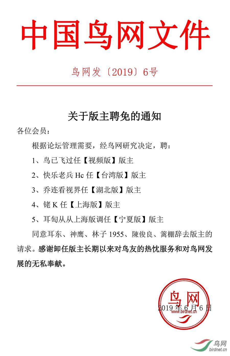 关于版主聘免的通知【中国鸟网红头文件】.jpg