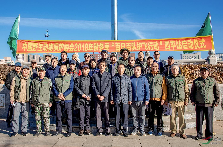 中动协组织秋季野生动物百日护飞活动中,全体志愿者活动前合影留念.