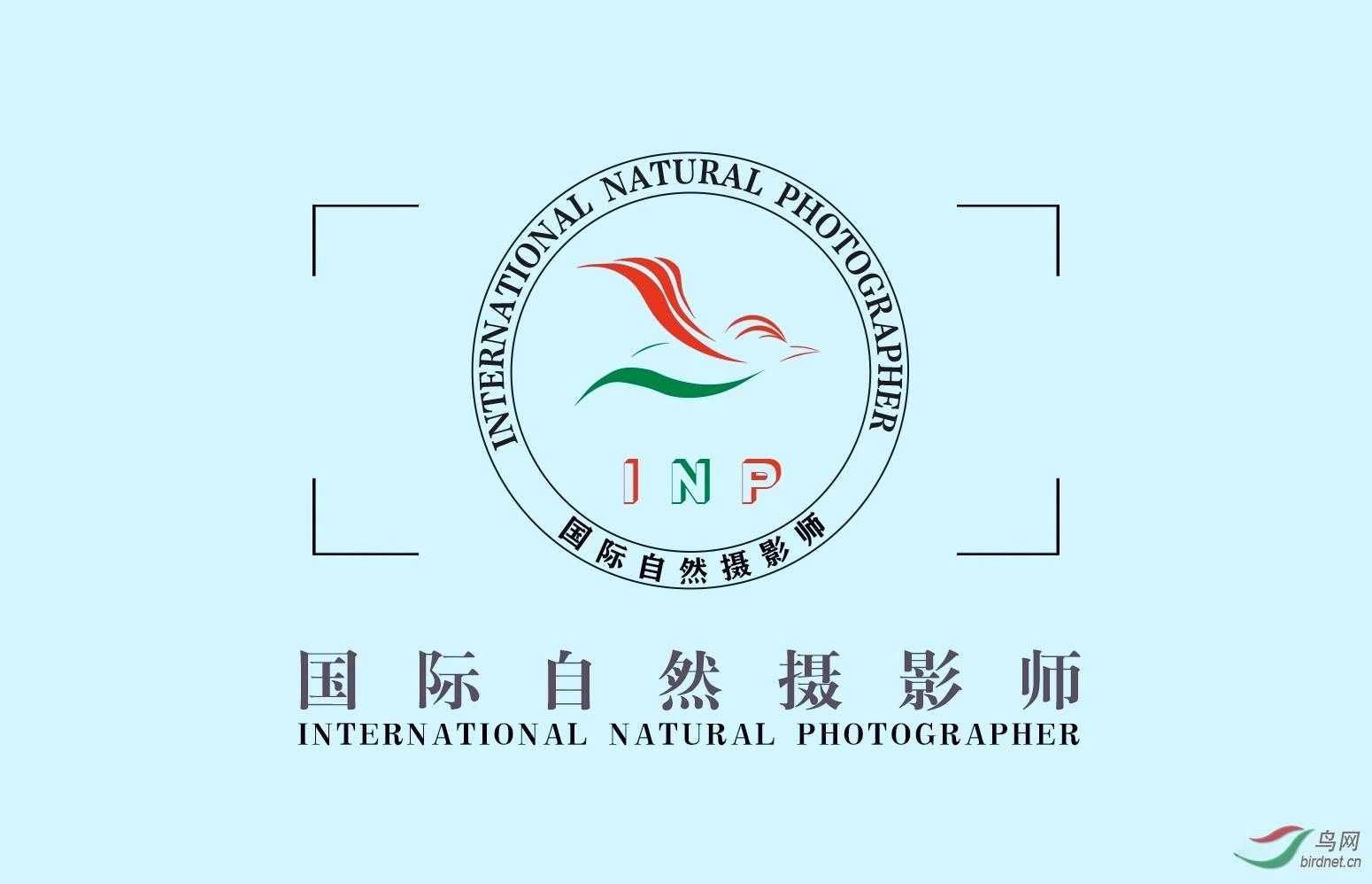 国际自然摄影师图标.jpg