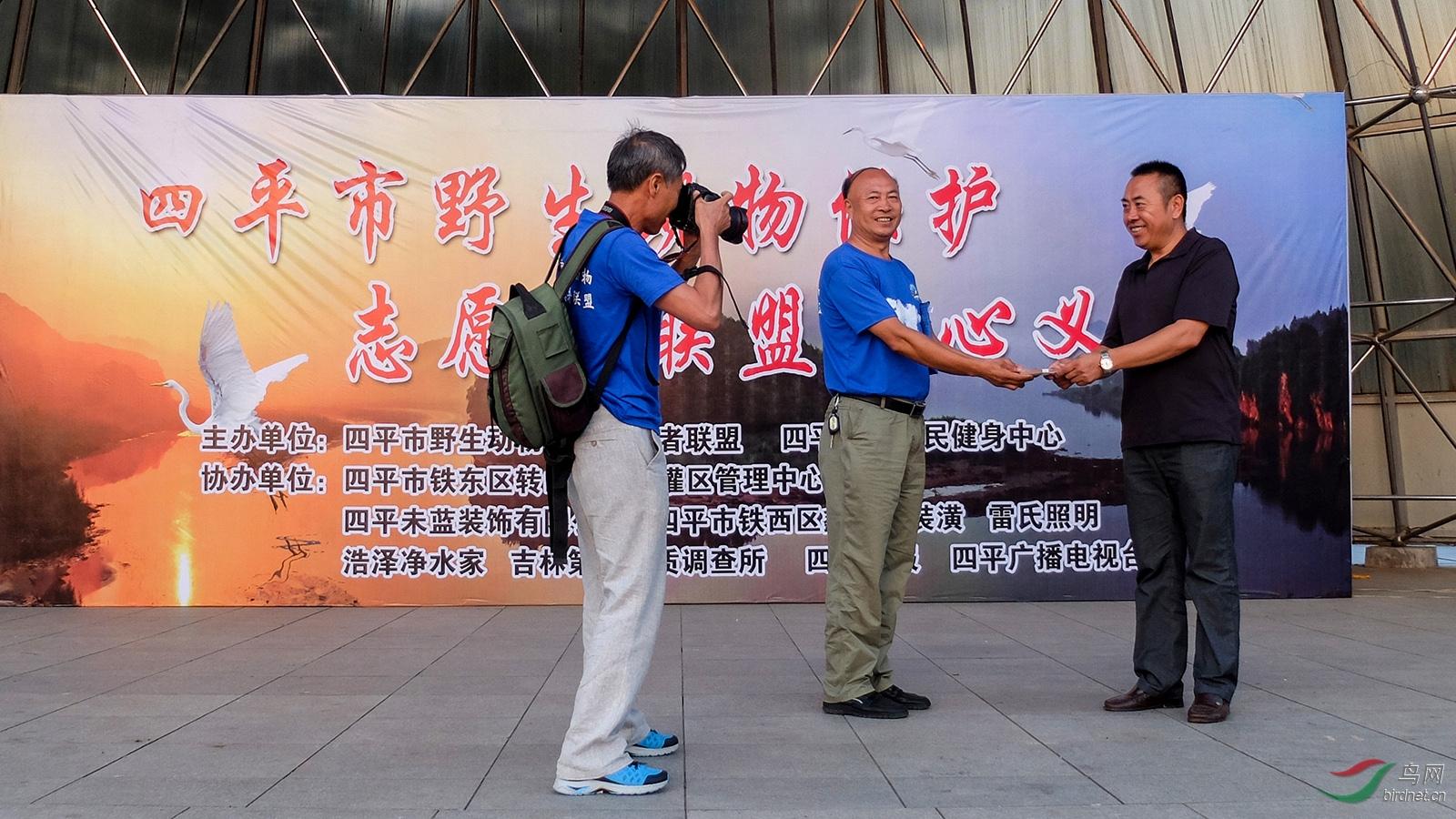 四平市野生动物保护志愿者联盟爱心义演,志愿者捐款.jpg