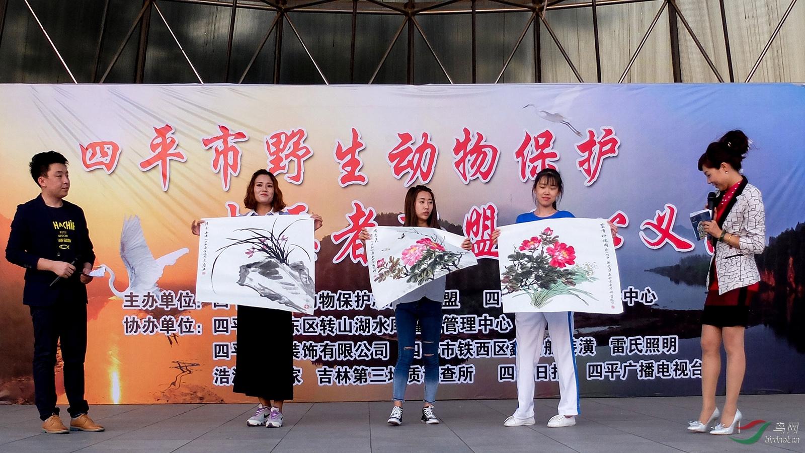 四平市野生动物保护志愿者联盟爱心义演活动,市知名画家把心爱的作品现场拍卖义捐.jpg