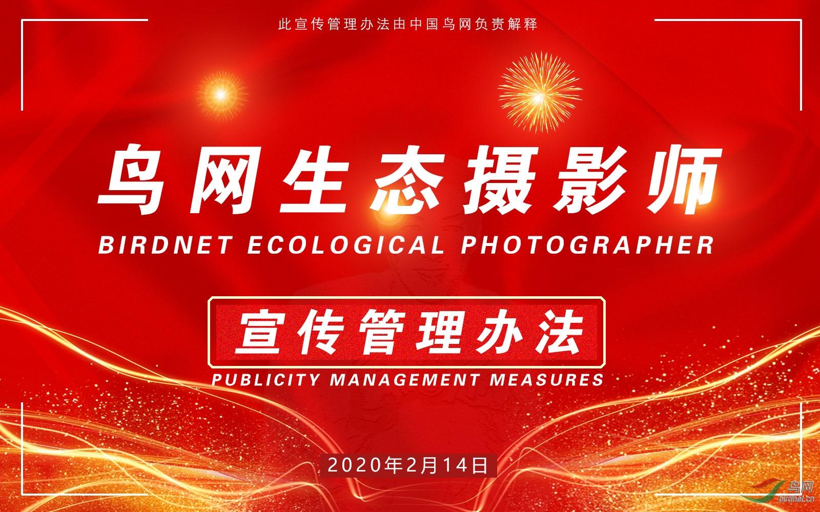 鸟网生态摄影师管理办法.jpg