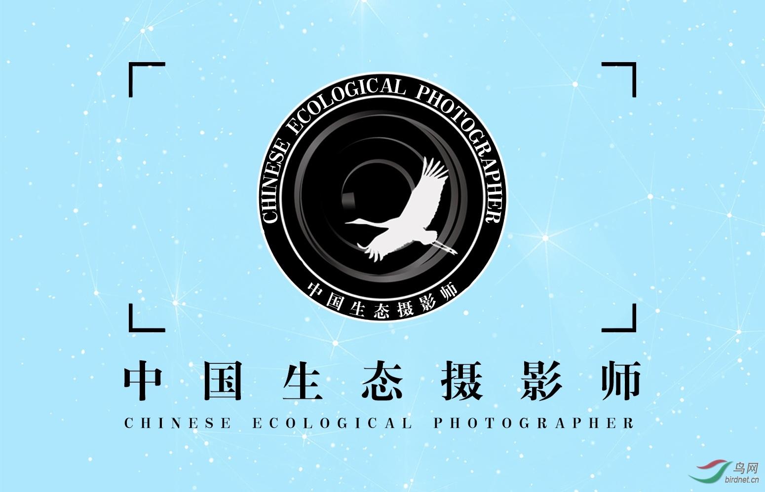 中国生态摄影师图标.jpg