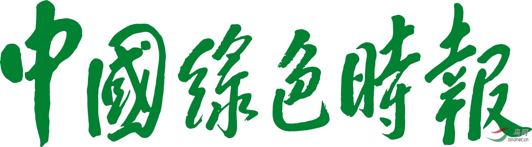 中国绿色时报logo.jpg