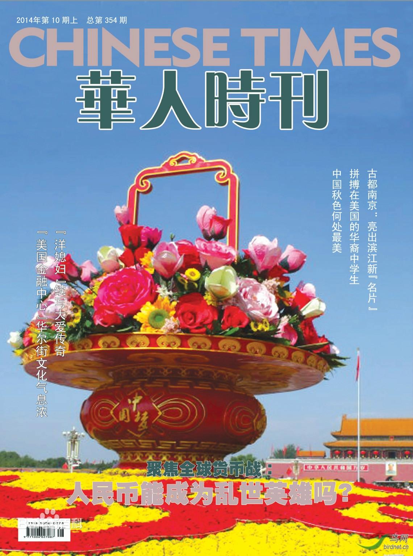 华人时刊杂志.jpg