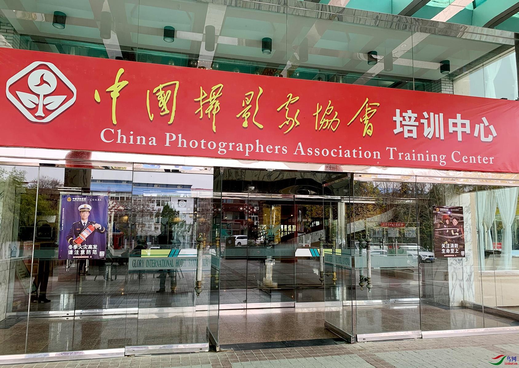 中国摄影家协会培训中心-.jpg