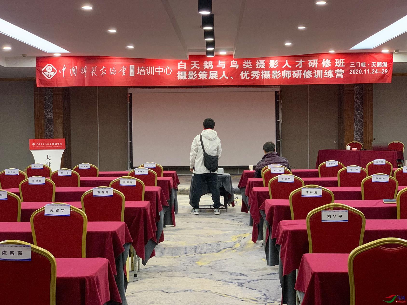中国摄影家协会(三门峡)培训中心大讲堂-.jpg