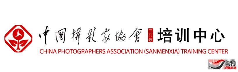 中国摄影家协会三门峡培训中心.png
